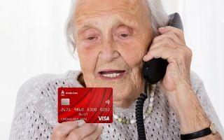 Как оформить кредитную карту Альфа Банка пенсионеру?