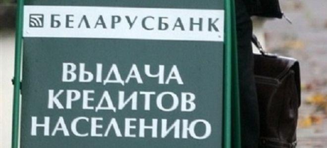 Условия получения кредита в Беларусбанке