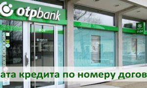 Оплатить кредит онлайн по номеру договора в ОТП Банк