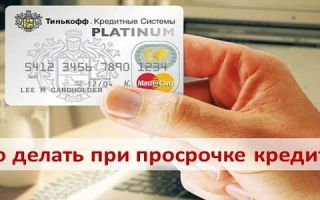 Что делать при просрочке кредита в Тинькофф Банке