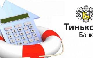 Условия рефинансирования ипотеки Тинькофф Банка