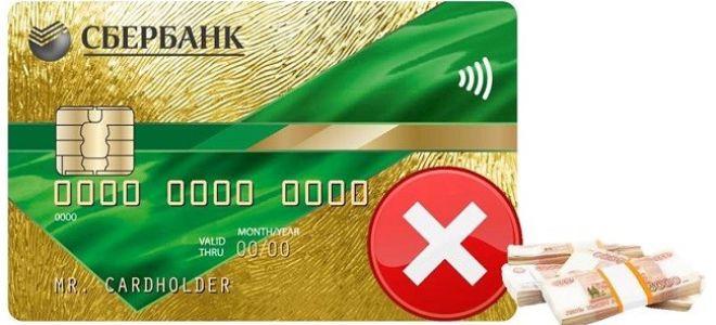 Не могу снять деньги с кредитной карты Сбербанка после просрочки платежа