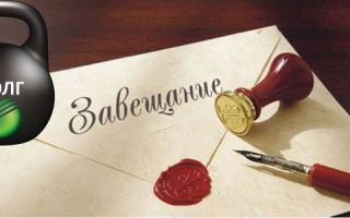 Погашение кредита в случае смерти заемщика в Сбербанке