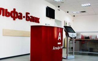 Условия товарного кредита в Альфа-Банке