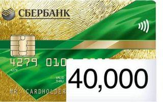 Кредитная карта Сбербанка на 40 тысяч рублей