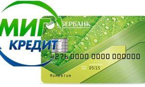 Как взять займ в Миг Кредит на банковскую карту Сбербанка