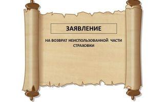 Заявление на возврат страховки по кредиту в ОТП Банке