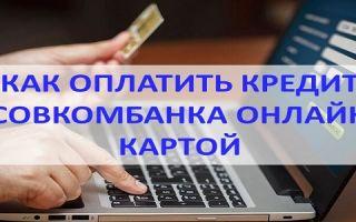 Как оплатить кредит Совкомбанка онлайн картой
