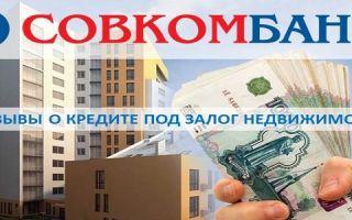 Отзывы о кредите под залог недвижимости в Совкомбанке