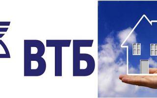 Жилищный кредит в ВТБ 24