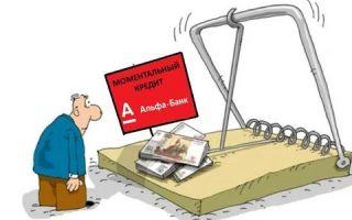 Моментальный кредит в Альфа Банке