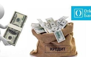 Частичное досрочное погашение кредита в банке Открытие