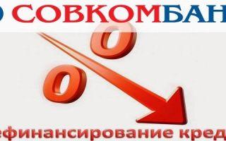 Рефинансирование кредитов других банков физическим лицам в Совкомбанке