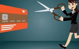 Быстрое закрытие кредитной карты