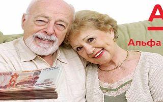 Кредиты пенсионерам до 75 лет в Альфа-Банке