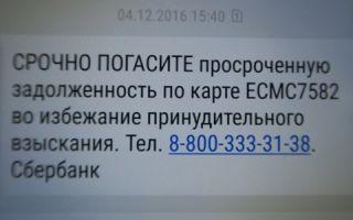 Сбербанк присылает СМС о долге с номера 900