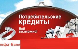 Кредиты в Альфа-Банке на потребительские нужды