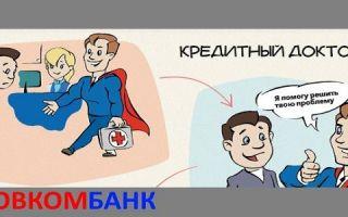 Что такое программа «Кредитный Доктор» в Совкомбанке