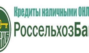 Онлайн заявка на кредит в Россельхозбанк — быстрый ответ