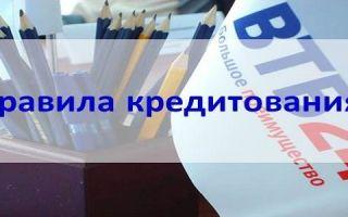 Правила кредитования в ВТБ 24