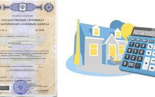 В каких банках можно сделать рефинансирование ипотеки с мат капиталом?