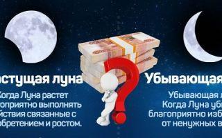 На какую луну брать кредит: на убывающую или на растущую?