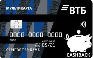 Кредитные карты с кэшбэком от ВТБ