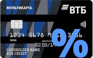 Начисление процентов по кредитной карте ВТБ