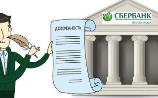 Доверенность на погашение кредита в Сбербанке