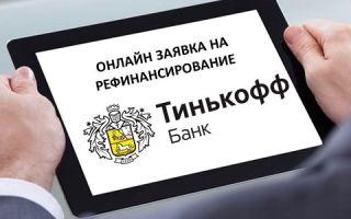 Онлайн заявка на рефинансирование кредита в Тинькофф Банке