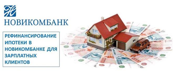 Рефинансирование ипотеки в Новикомбанке для зарплатных клиентов