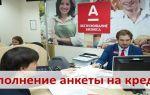 Как заполнить анкету на кредит в Альфа Банке