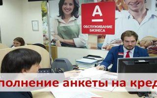 Как заполнить анкету на кредит в Альфа-Банке