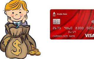 Как заработать на кредитной карте Альфа Банка?