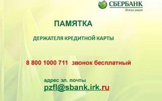 Памятка держателя кредитной карты Сбербанка