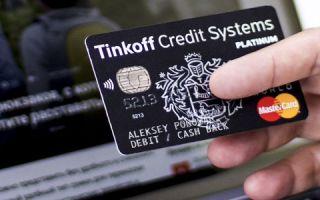 Информация о кредитной карте Тинькофф Банка
