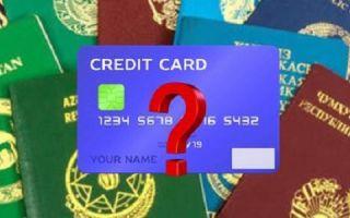ТОП 3 кредитки для иностранных граждан