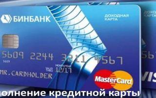 Пополнение кредитной карты Бинбанка