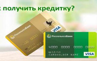 Как получить кредитную карту в Россельхозбанке
