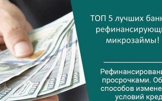 ТОП 5 лучших банков, рефинансирующих микрозаймы