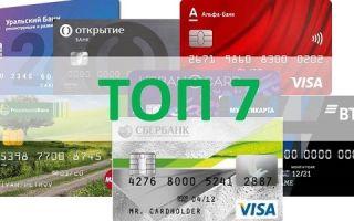 ТОП 7 кредитных карт с бесплатным обслуживанием и льготным периодом