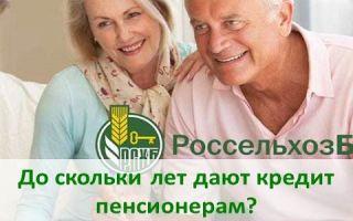 До скольки лет дают кредит пенсионерам в Россельхозбанке