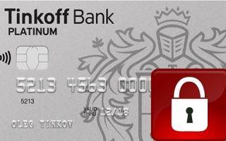 Как отказаться от кредитной карты Тинькофф, если она не активирована?