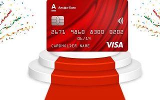 Как открыть кредитную карту Альфа-Банка