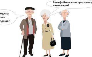 Кредит для неработающих пенсионеров в Альфа-Банке