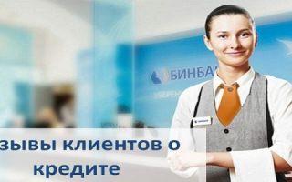 Отзывы клиентов Бинбанка о кредите