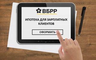 Ипотека для зарплатных клиентов в ВБРР