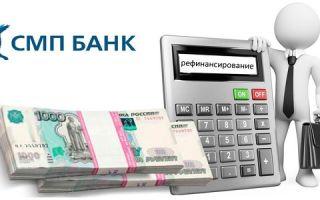 Рефинансирование кредитов других банков в СМП Банке