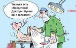 Что будет, если не платить по программе «Кредитный доктор» от Совкомбанка?