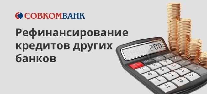 Условия рефинансирования в Совкомбанке